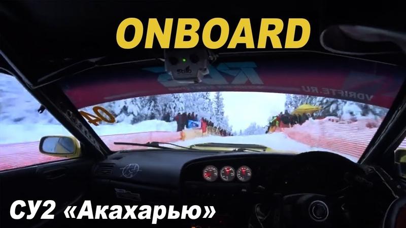Onboard Ралли Карелия 2019 СУ2 Акахарью