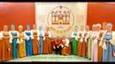 Поёт село родное XIV й Всероссийский фестиваль конкурс народных хоров и вокальных ансамблей