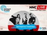 Live: РАДИО СИБИРЬ ОМСК - ММС - 2018