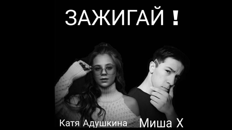Катя Адушкина feat. Миша Х.mp4