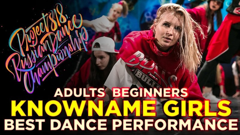 KNOWNAME GIRLS | PERFORMANCE ADULT BEGINNERS ★ RDC18 ★ Project818 Russian Dance Championship ★