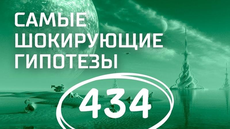 Загадка Глории. Выпуск 434 (17.04.2018). Самые шокирующие гипотезы.