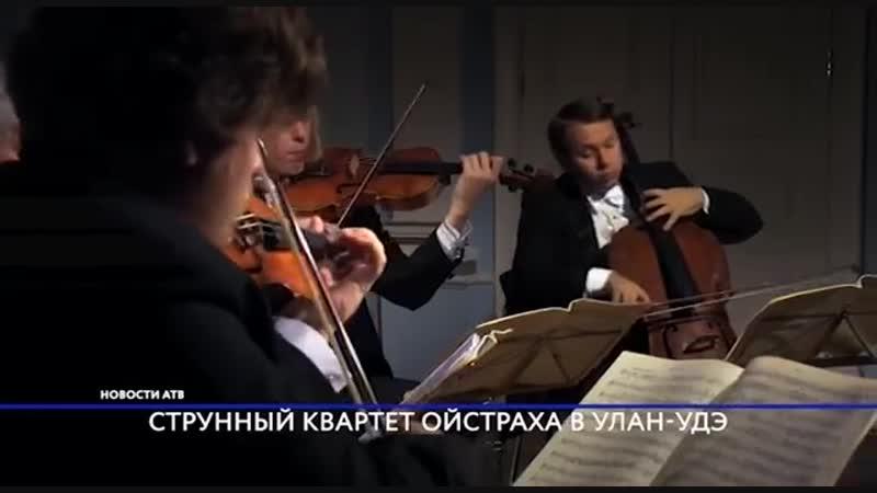 В Бурятской филармонии выступит лучший струнный квартет страны