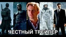 Честный трейлер — фильмы Кристофера Нолана / Honest Trailers - Every Christopher Nolan Movie [rus]