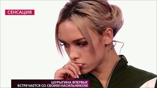 Вток-шоу «Насамом деле» Диана Шурыгина впервые встретится сосвоим насильником. Новости. Первый канал