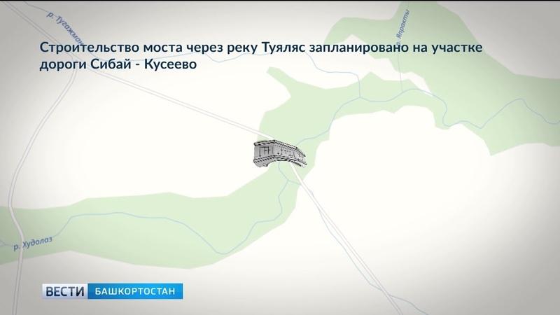В Башкирии построят два новых моста