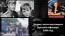 Когда и куда пропала офицерская честь Анатомия военных от Елены Васильевой