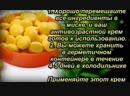 Как Приготовить АНТИВОЗРАСТНОЙ Крем - Мой Рецепт МОЛОДОСТИ - Питательный и Увлажняющий Крем для Лица