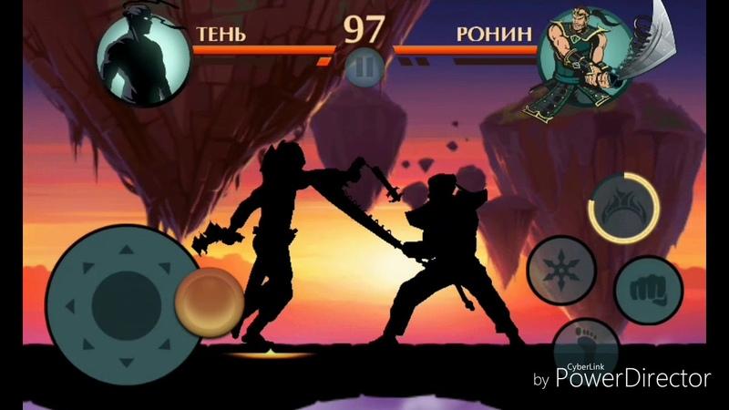 Бой с Ронин. Shadow Fight 2