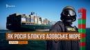 🇺🇦 Мертве море Як Росія блокує Азов Крим Реалії РадіоСвобода