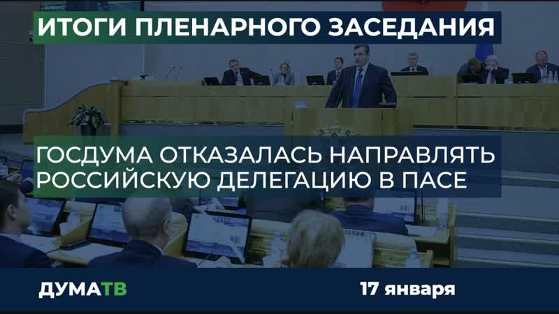 Итоги пленарного заседания. Госдума отказалась направлять российскую делегацию в ПАСЕ
