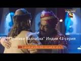 43. Ашиш Шарма и Сонарика Бхадория в сериале
