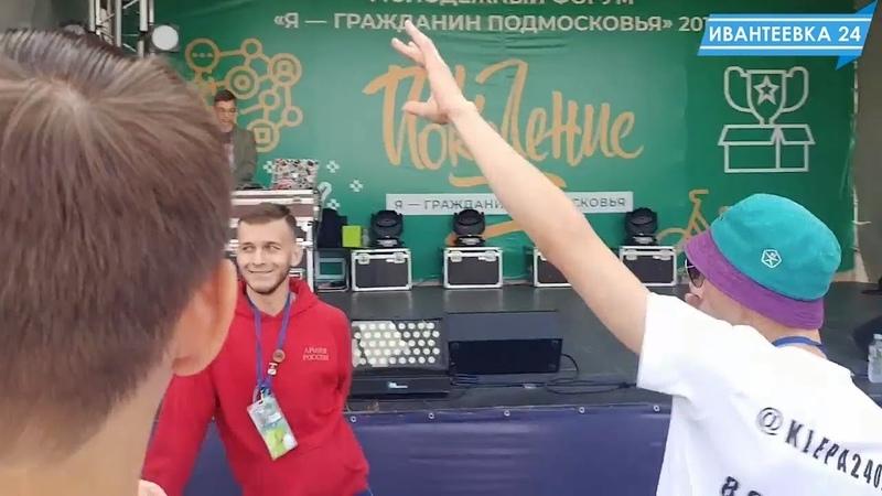 Молодежный форум «Я - гражданин Подмосковья» 2018. Что интересного?