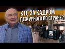 Как снимают Дежурный по стране – Жванецкий без цензуры: Путин, Измены, Телевидение. КТО за кадром?