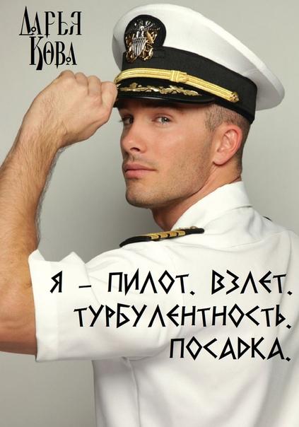 Я - пилот. Взлет. Турбулентность. Посадка. Дарья Кова