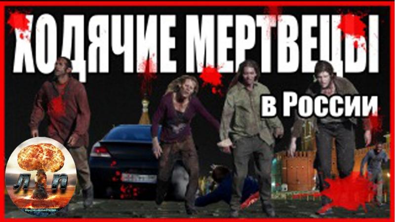 Ходячие мертвецы в России 💀 Выживаю в Зомби Апокалипсис The Walking Dead in Russia