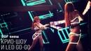 Световое крио-шоу и go-go | GOF show | Ростов-на-Дону