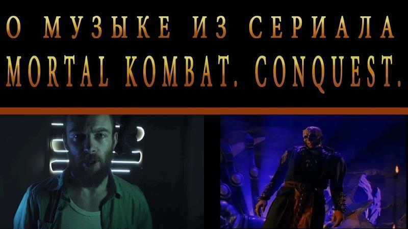 О МУЗЫКЕ ИЗ СЕРИАЛА MORTAL KOMBAT. CONQUEST. 1998.
