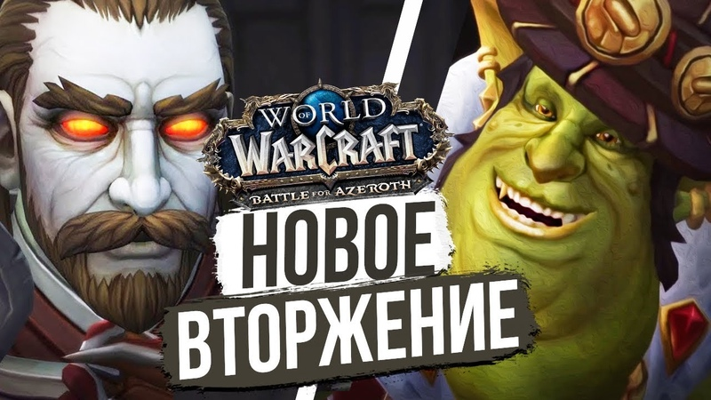 ОРДА СНОВА АТАКУЕТ — Хитрый план Галливикса / World of Warcraft