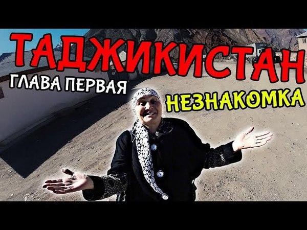В ТАДЖИКИСТАН С НЕЗНАКОМКОЙ . Ночь в Душанбе . Часть 1