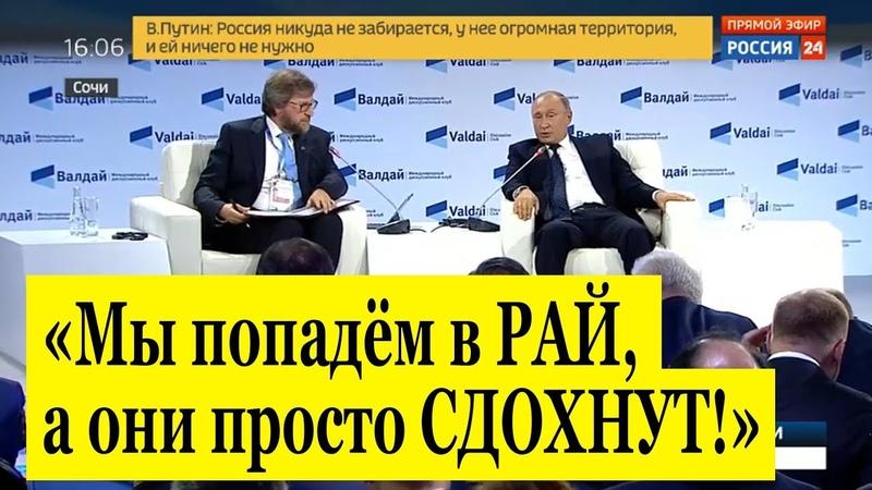 Ответ В.Путина про нанесение ядерного удара на РФ