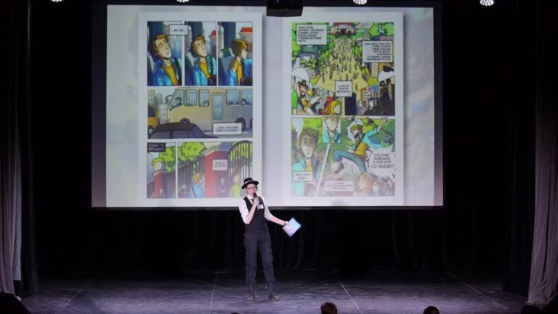 4. Презентация комикса «Рэм. Пейдж» от студии GАРАЖ