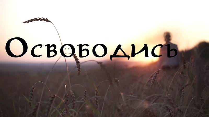 Renim Rasti Освободись