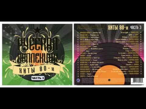 Русская коллекция. Хиты 80-х (часть 3) CD2