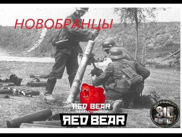 От мины не убежишь iron front RBC Arma3 19 06 18