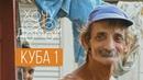 Куба - жизнь на 30$ в месяц и еда по талонам. Хочу домой с Кубы.