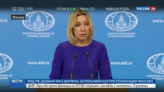Новости на Россия 24 • Захарова: варварскому налету на Донбасс нет оправдания