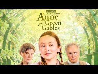 Энн из Зеленых Крыш Anne of Green Gables   2016  Канада