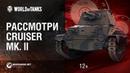 Рассмотри Cruiser Mk II В командирской рубке Часть 1 World of Tanks
