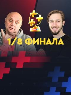 Гамула vs ТВОЯ СТАВКА. Тренер против блогера в Кубке прогнозистов Рунета
