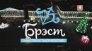 Брест. Навстречу тысячелетию 04-01-19