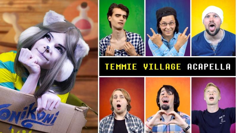 BroniKoni – Temmie Village (Acapella Cover) BingoMusicians