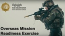Irish Defence Forces Overseas Mission Readiness Exercise