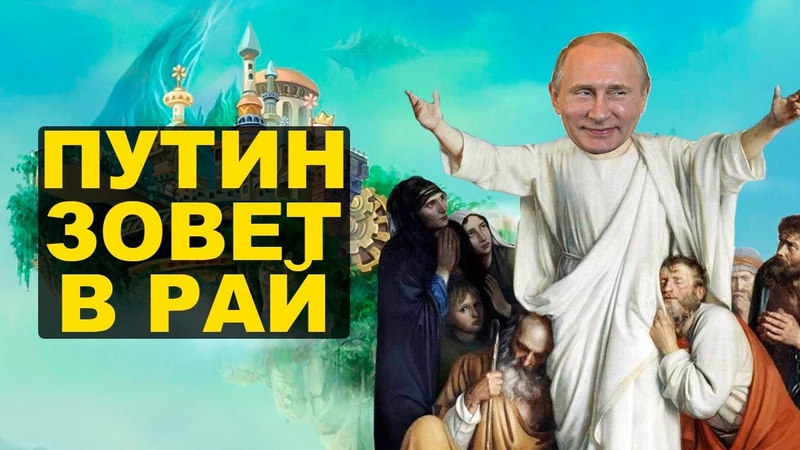 Путин пообещал россиянам попадание в рай