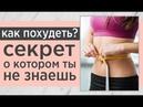 👌Ешь и худей! Узнай как похудеть и как убрать живот. Семена льна: рецепты для похудения!