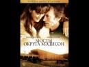 Мосты округа Мэдисон. 1995. .Карцев. VHS