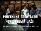 Репетиции спектакля Вишнёвый сад. Съёмка телекомпании NHK (Япония), 1975 год