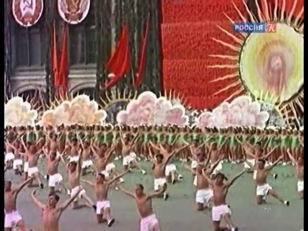 Всесоюзный Парад физкультурников 1945 года