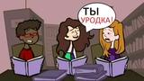 Моя лучшая подруга ОСКОРБИЛА меня(анимация) русская озвучка Story Booth на русском