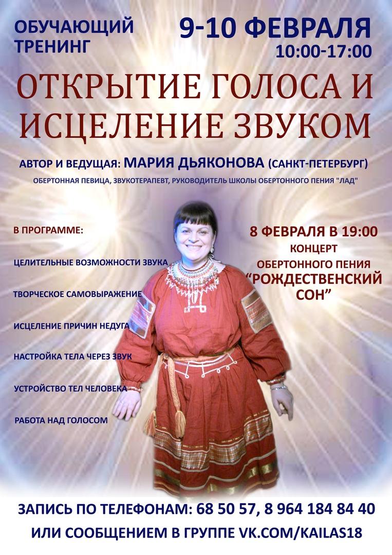 Афиша Ижевск ОТКРЫТИЕ ГОЛОСА с Марией Дьяконовой