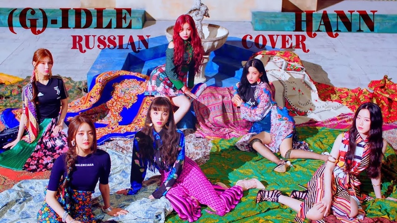 (G)I-DLE - HANN (Alone)   Russian cover by FOX FIER