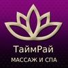 ТаймРай салон тайского массажа и спа. Красноярск