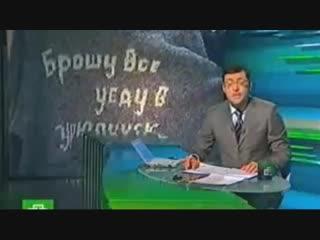 НТВ Итоги: выпуск 10 лет назад об Урюпинске