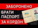 Загубив паспорт за кордоном Конкретні дії