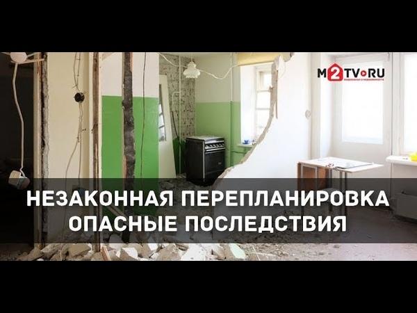 Опасные последствия незаконных перепланировок Примеры и комментарии юриста Вадима Шабалина