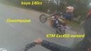 Покатушка на питбайке kayo 140cc classic и KTM Еxc450 motard